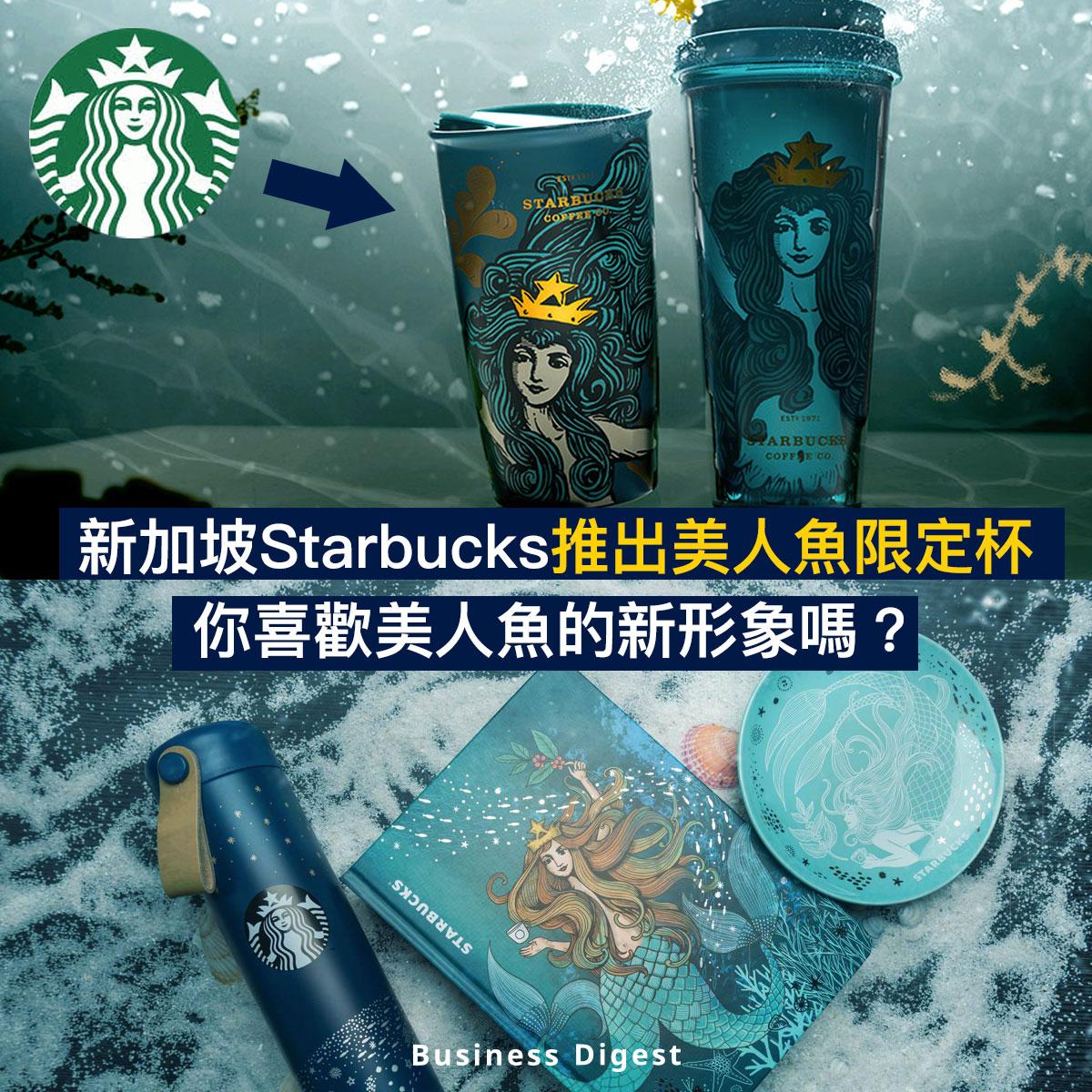 【商業熱話】新加坡Starbucks推出美人魚限定杯 你喜歡美人魚的新形象嗎?