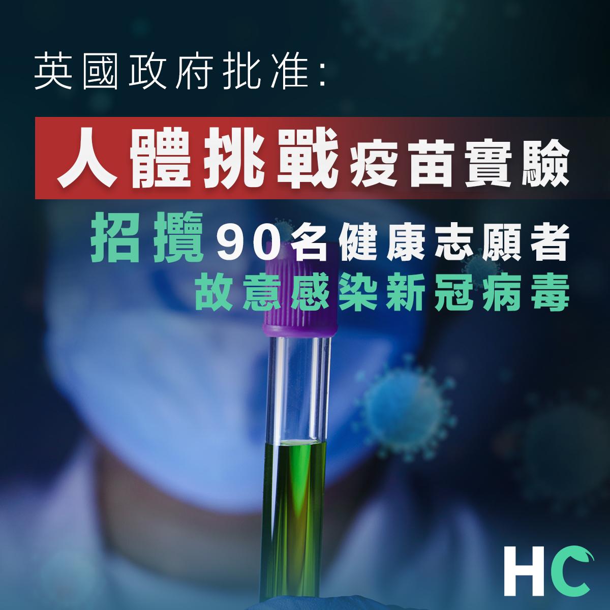 英國將展開「人體挑戰」疫苗實驗  招攬90名健康志願者故意感染病毒