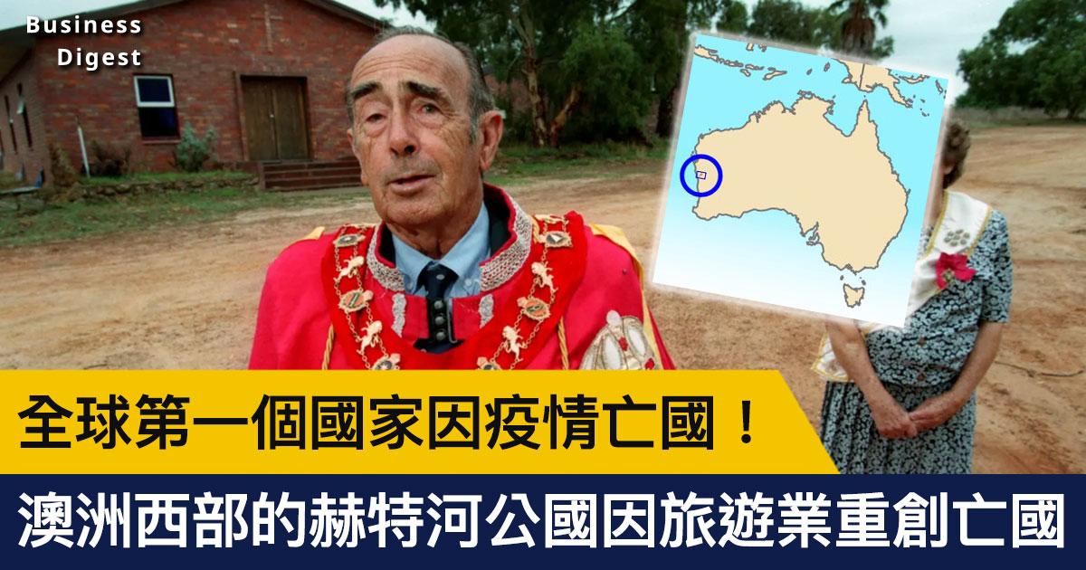 【商業熱話】全球第一個國家因疫情亡國!澳洲西部的赫特河公國因旅遊業重創亡國