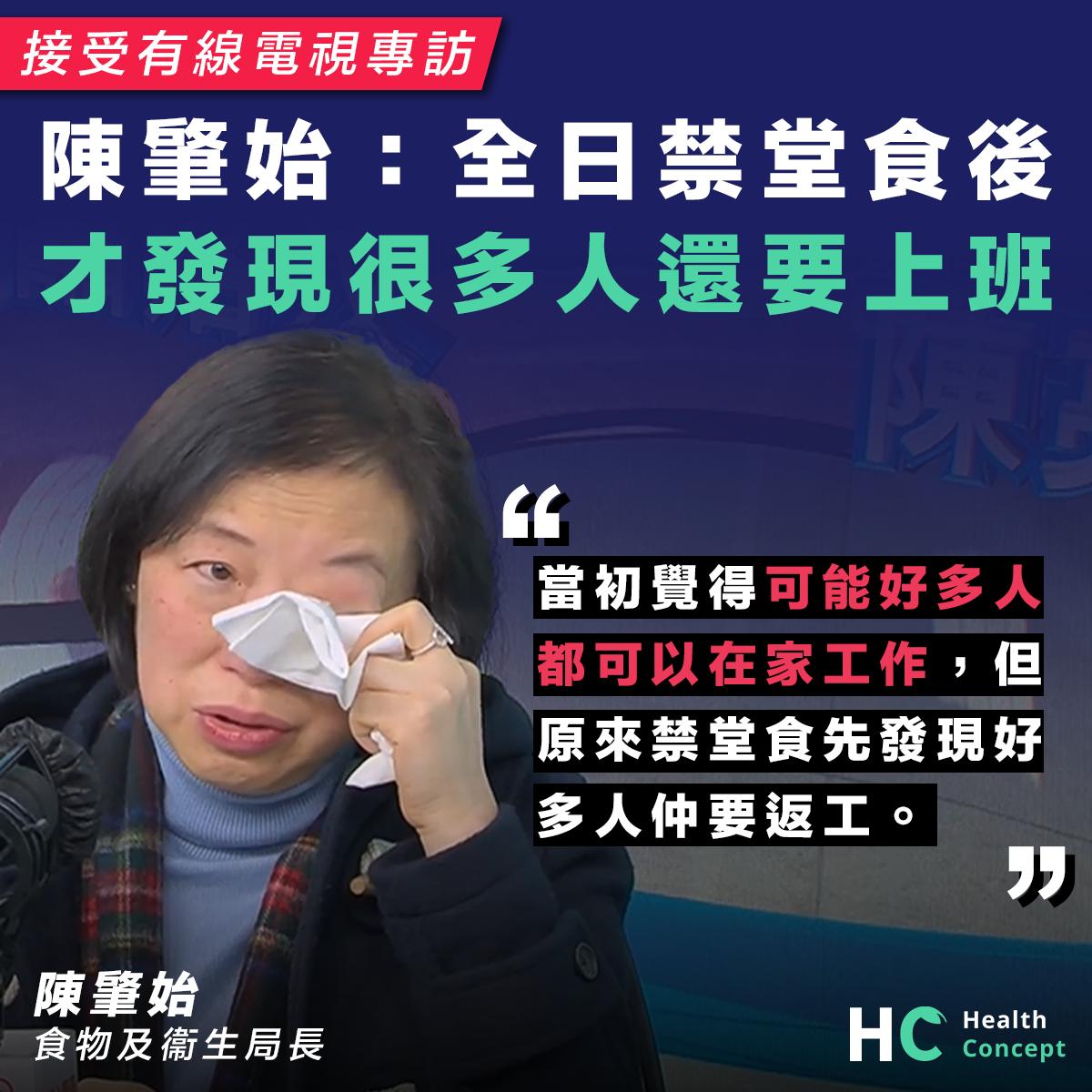 【新型肺炎】陳肇始:全日禁堂食後 才發現很多人還要上班
