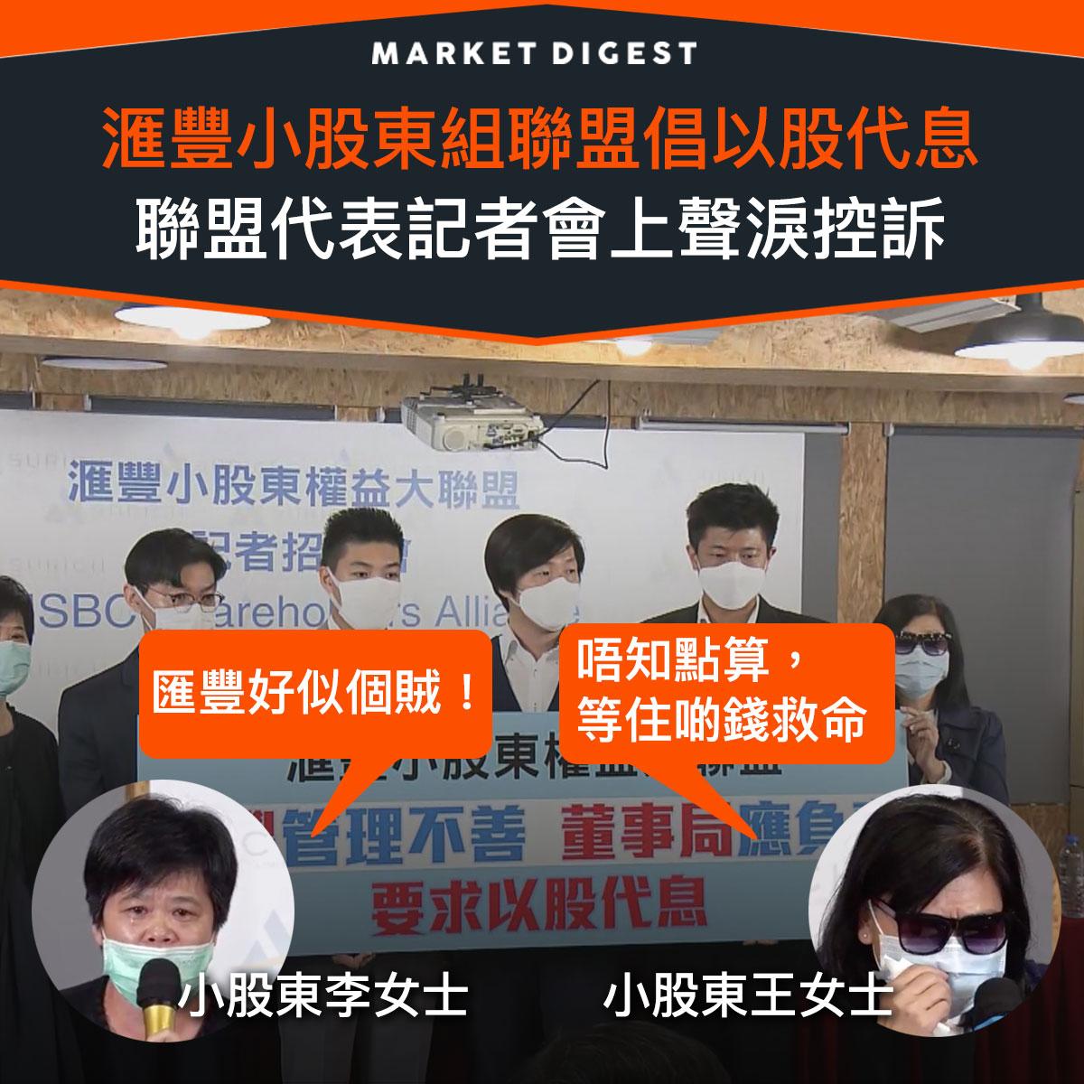 【市場熱話】滙豐小股東組聯盟倡以股代息,聯盟代表記者會上聲淚控訴