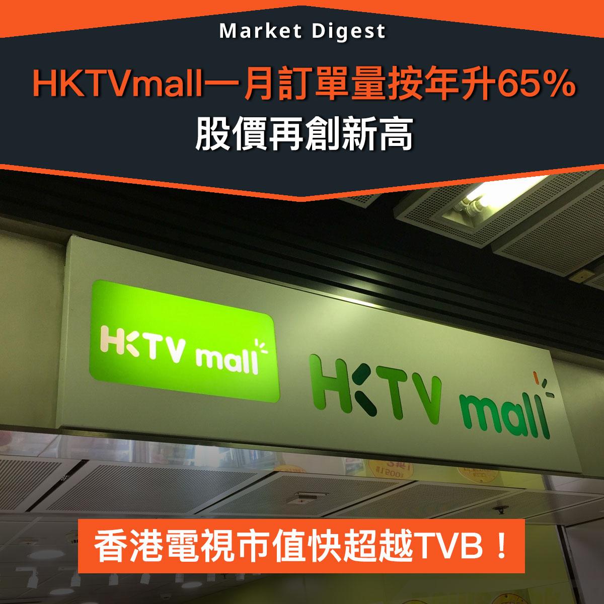 【市場熱話】HKTVmall一月訂單量按年升65%,股價再創新高
