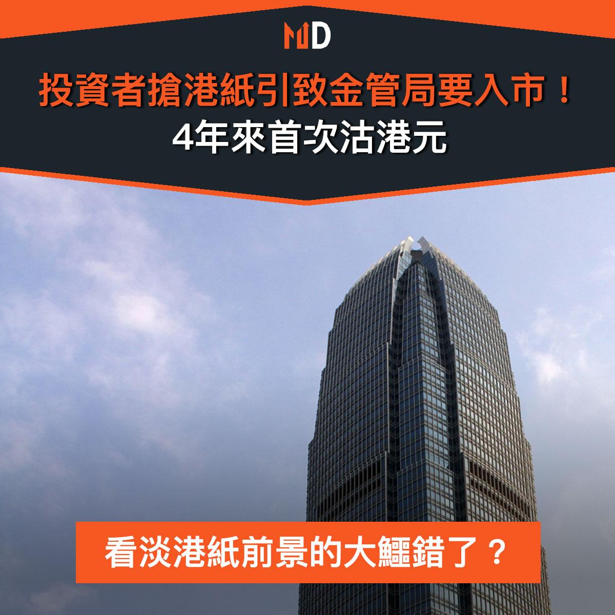 【市場熱話】投資者搶港紙引致金管局要入市!4年來首次沽港元