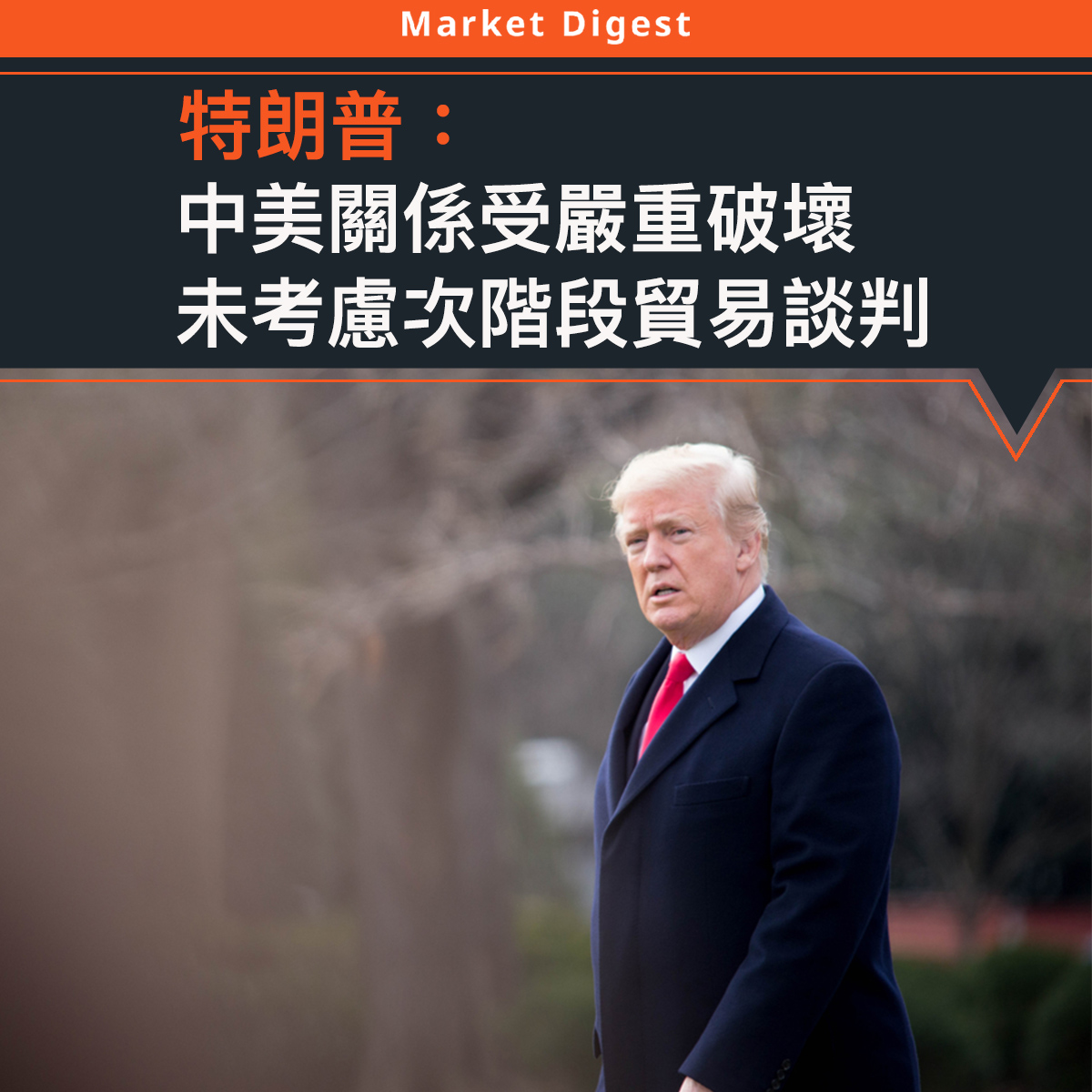 【市場熱話】特朗普:中美關係受嚴重破壞,未考慮次階段貿易談判