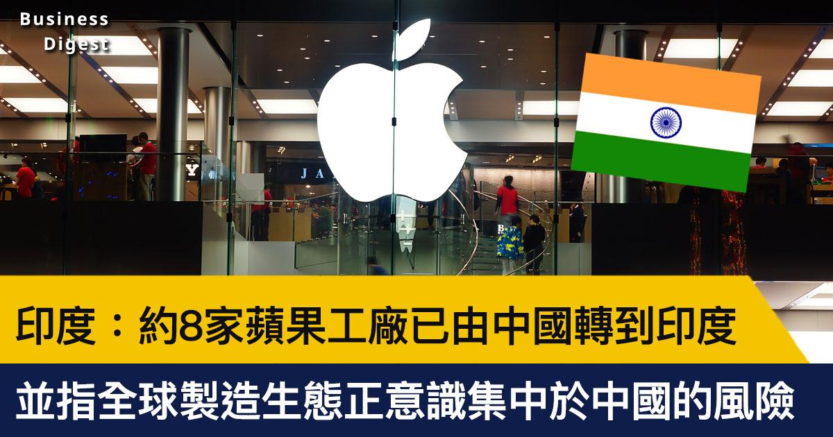 【商業熱話】印度:約8家蘋果工廠已由中國轉到印度