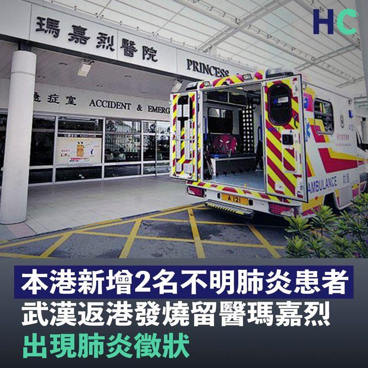 【#醫療熱話】本港新增2名不明肺炎患者 武漢返港發燒留醫瑪嘉烈