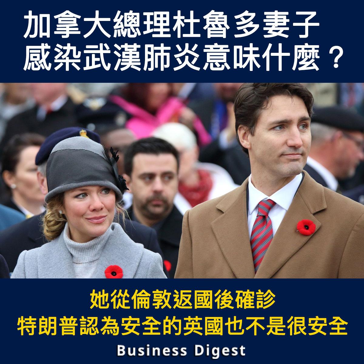 【武漢肺炎】加拿大總理杜魯多妻子感染武漢肺炎意味什麼?英國也不是很安全
