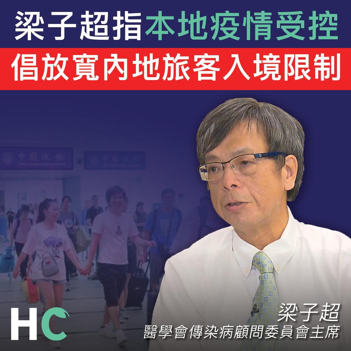 【#武漢肺炎】梁子超指本地疫情受控 倡放寬內地旅客入境限制