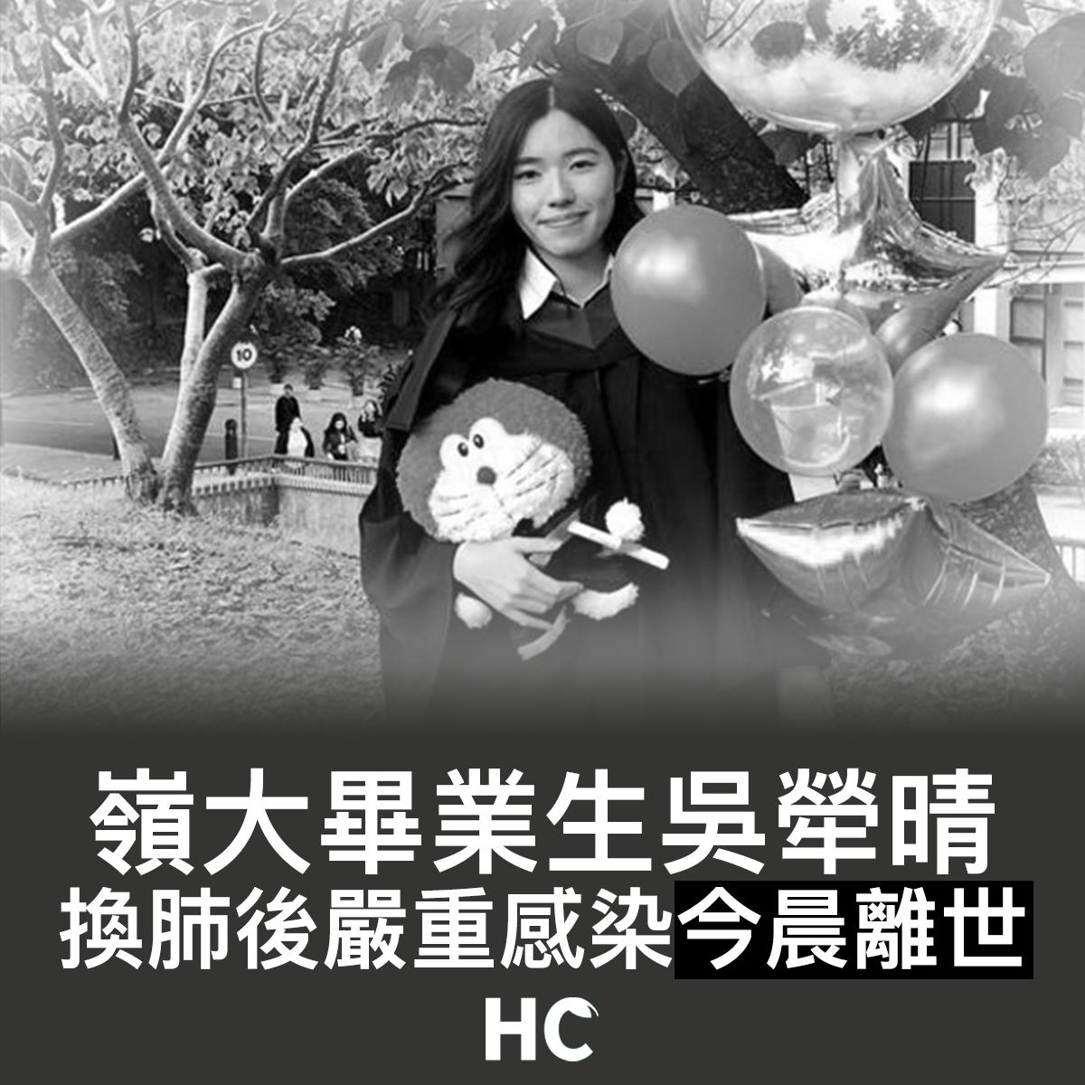 【#醫療熱話】嶺大畢業生吳犖晴 換肺後嚴重感染今晨離世