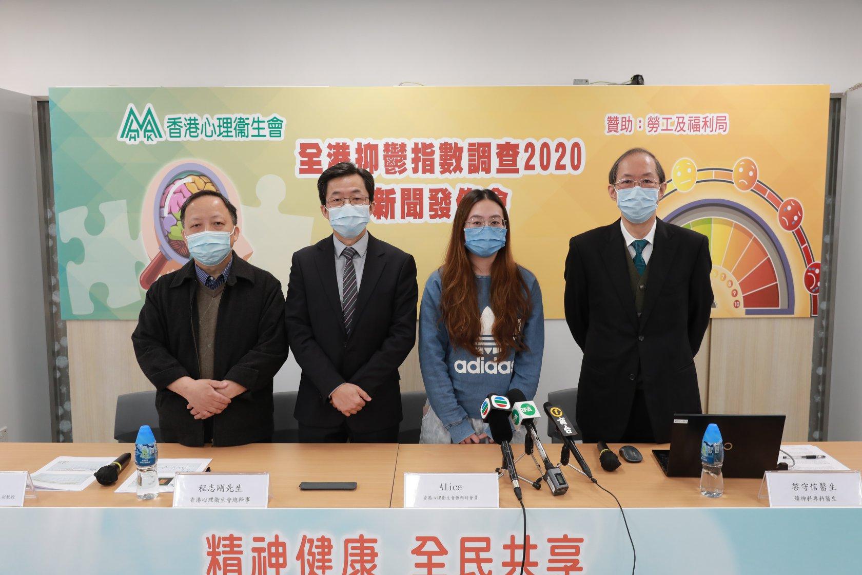 香港心理衞生會