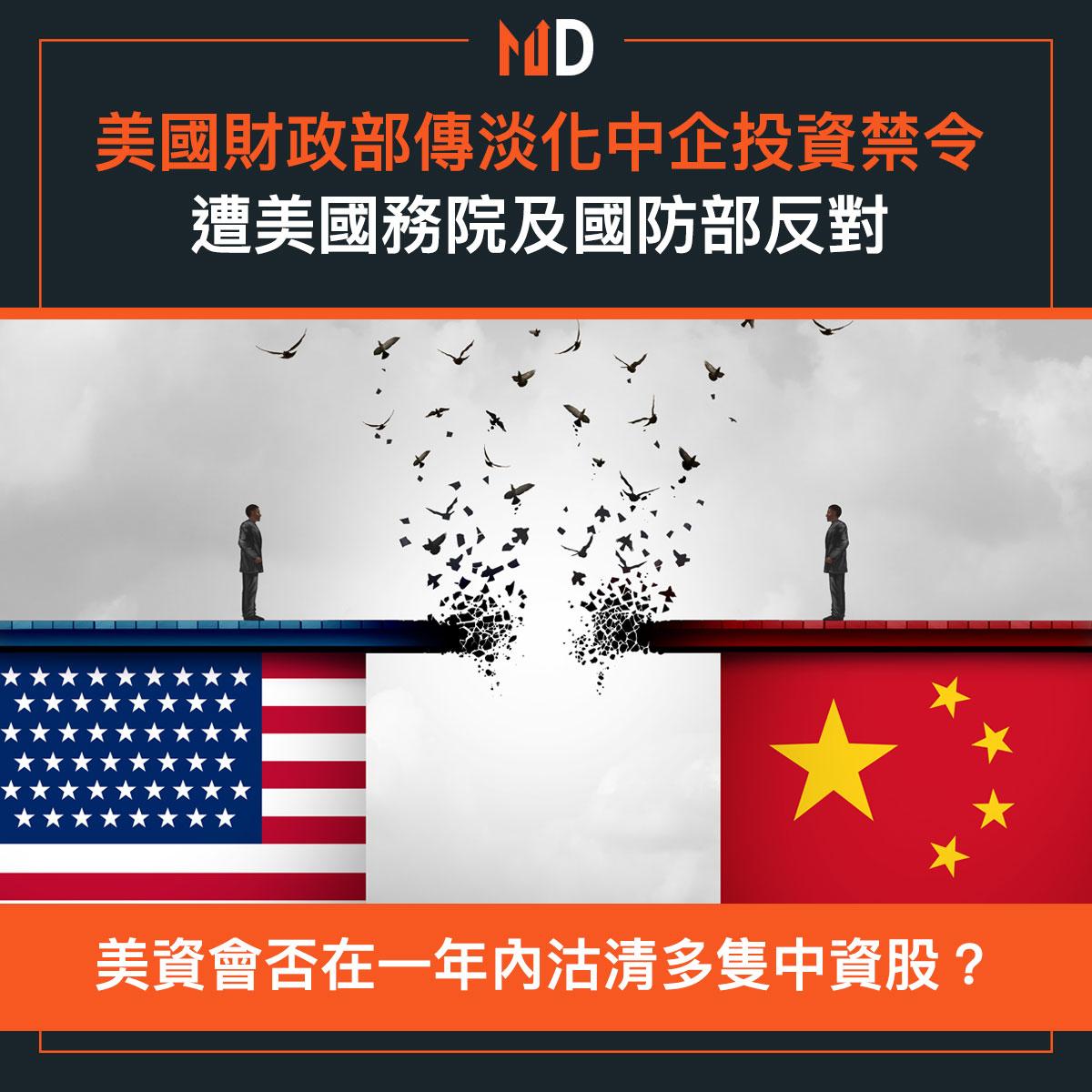 美國財政部傳淡化中企投資禁令,遭美國務院及國防部反對