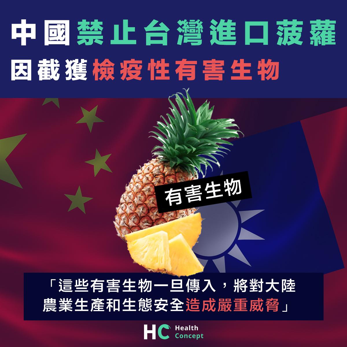 中國禁止台灣進口菠蘿  以免威脅中國生態安全