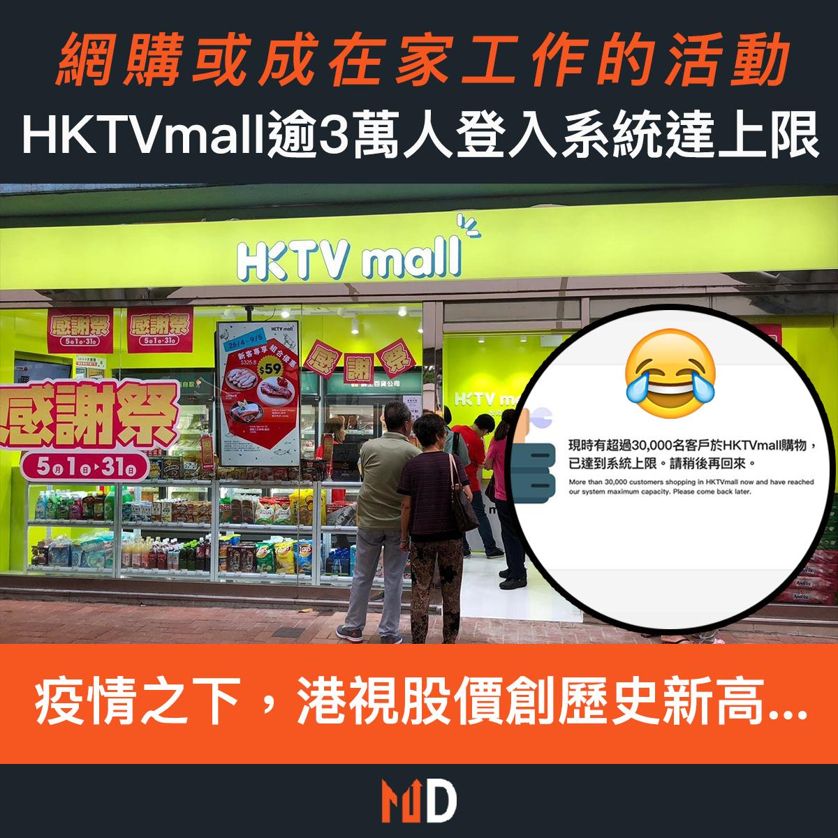 【市場熱話】網購或成在家工作的活動,HKTVmall今逾3萬人登入系統達上限