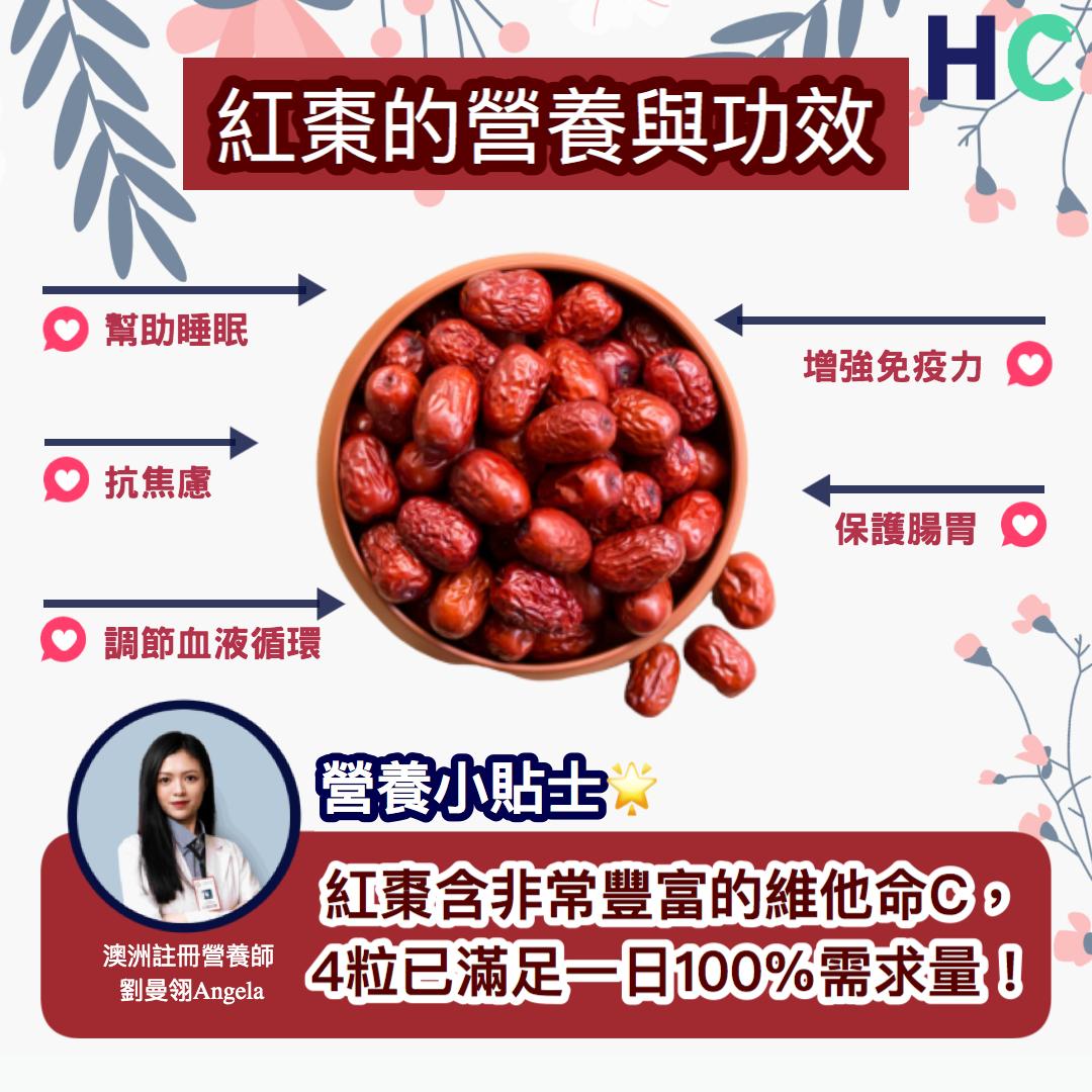 【#營養食品】紅棗的營養與功效