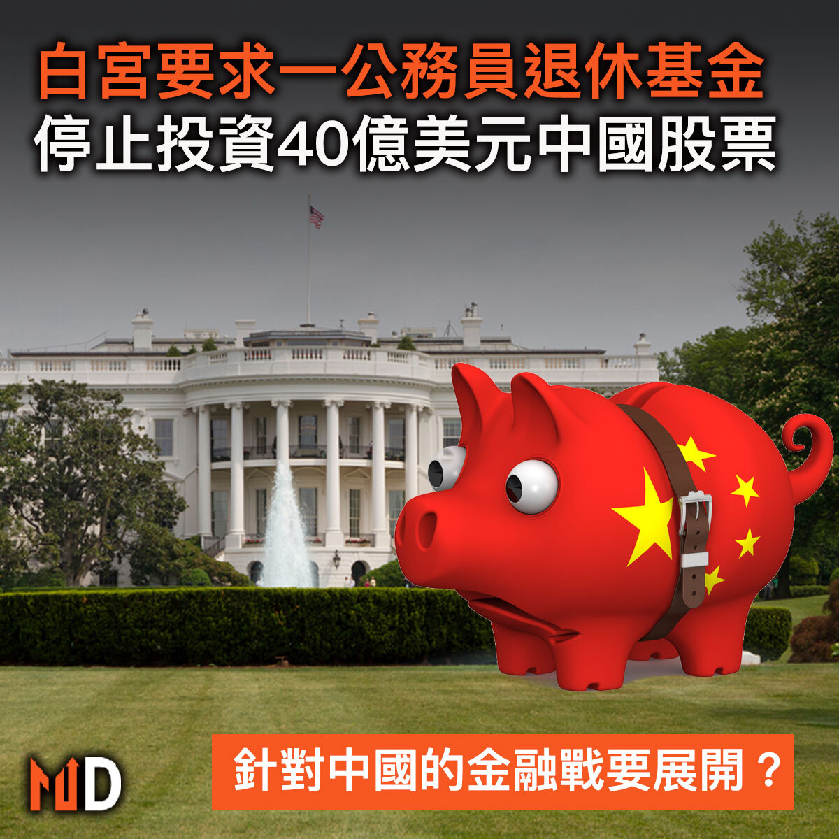 【#市場熱話】白宮要求一隻公務員退休基金停止投資40億美元中國股票