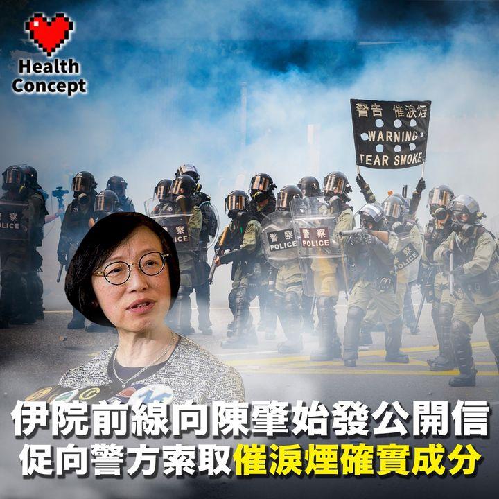 【#醫療熱話】伊院前線向陳肇始發公開信 促向警方索取催淚煙確實成分