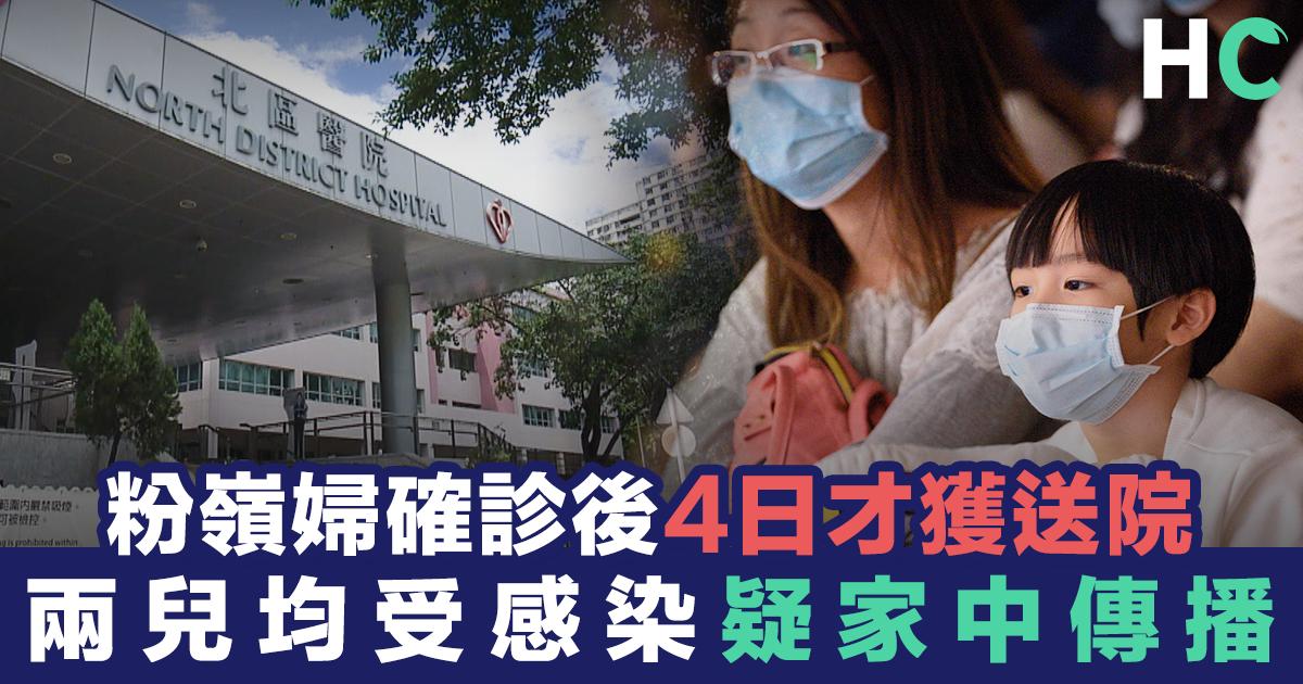 【#新型肺炎】粉嶺婦確診後4日才獲送院 兩兒均受感染疑家中傳播