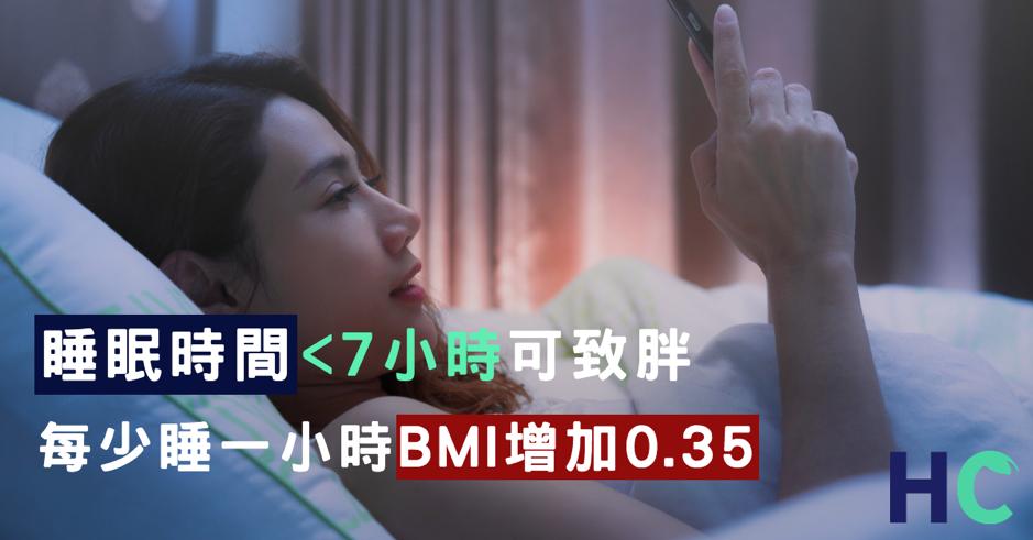 【健康資訊】睡眠時間少於7小時可致肥 每少睡一小時BMI增加0.35