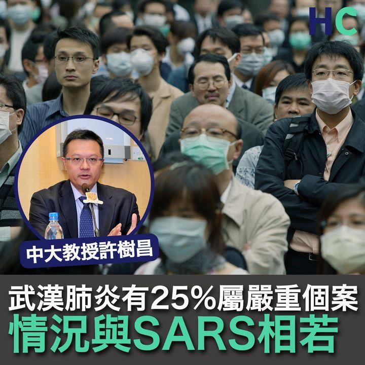 【#醫療威脅】武漢肺炎有4分1屬嚴重個案 情況與SARS相若