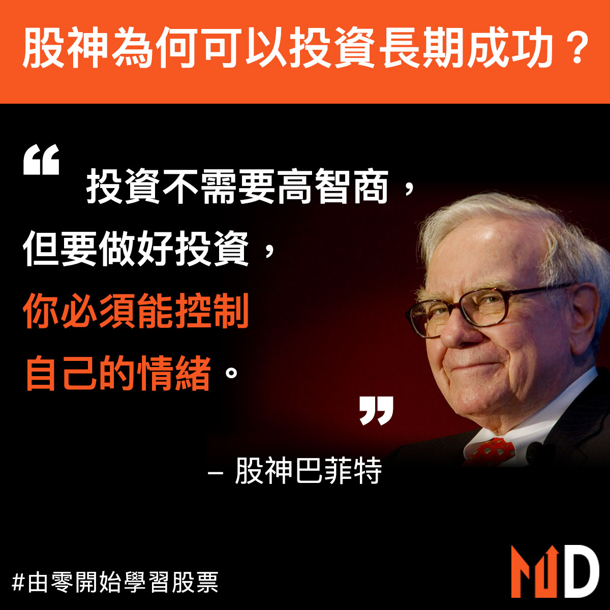 【由零開始學習股票】股神為何可以投資長期成功?