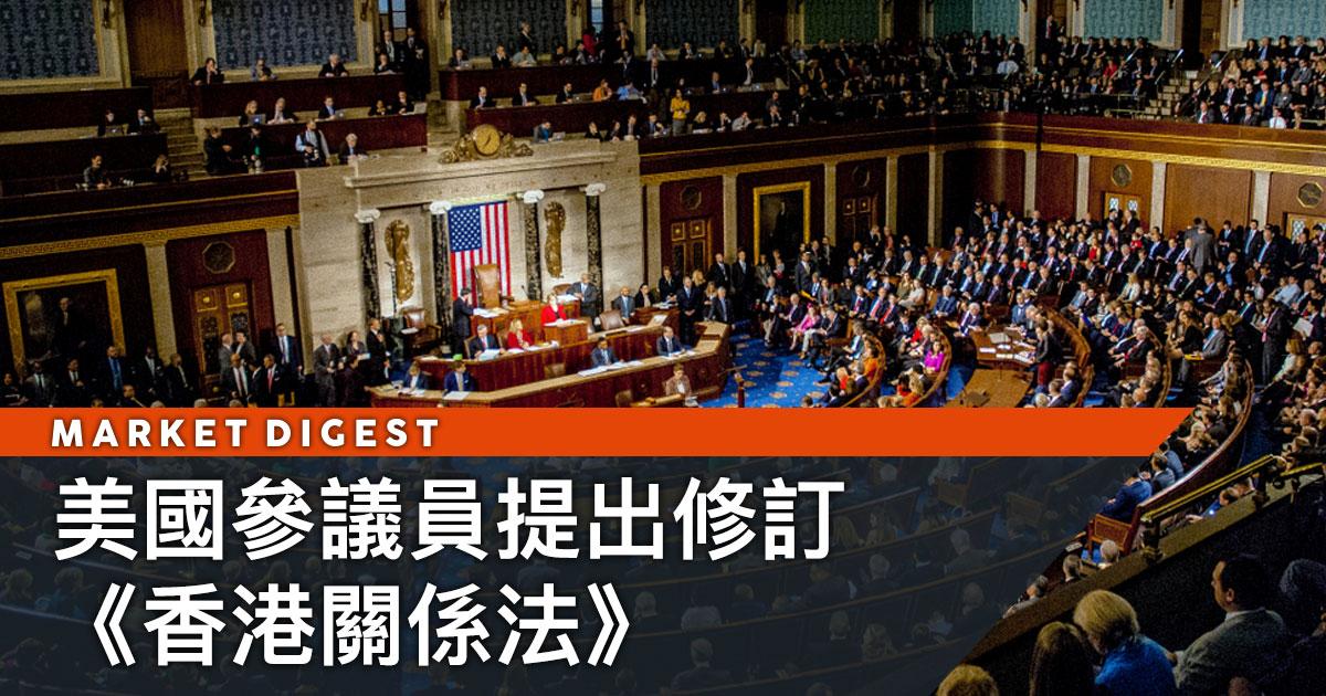 美國參議員提出修訂《香港關係法》