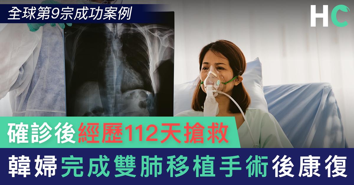 【#新型肺炎】確診後經歷112天搶救 韓婦完成雙肺移植手術後康復