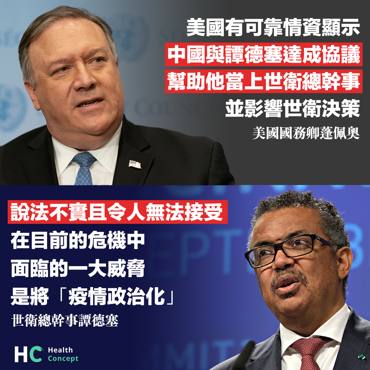 【#新型肺炎】蓬佩奧指中國收買世衛總幹事 譚德塞:說法不實
