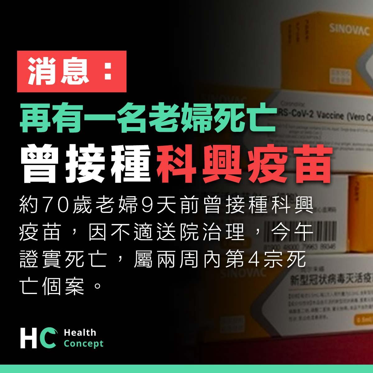消息:本港兩周內共4宗接種疫苗後死亡個案 第四宗死者為7旬老婦