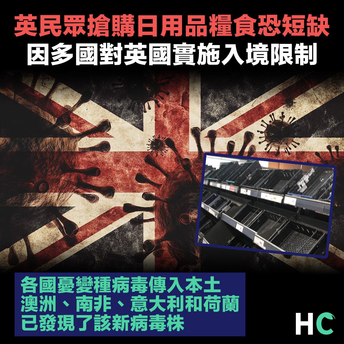 英民眾搶購日用品糧食恐短缺,因多國對英國實施入境限制