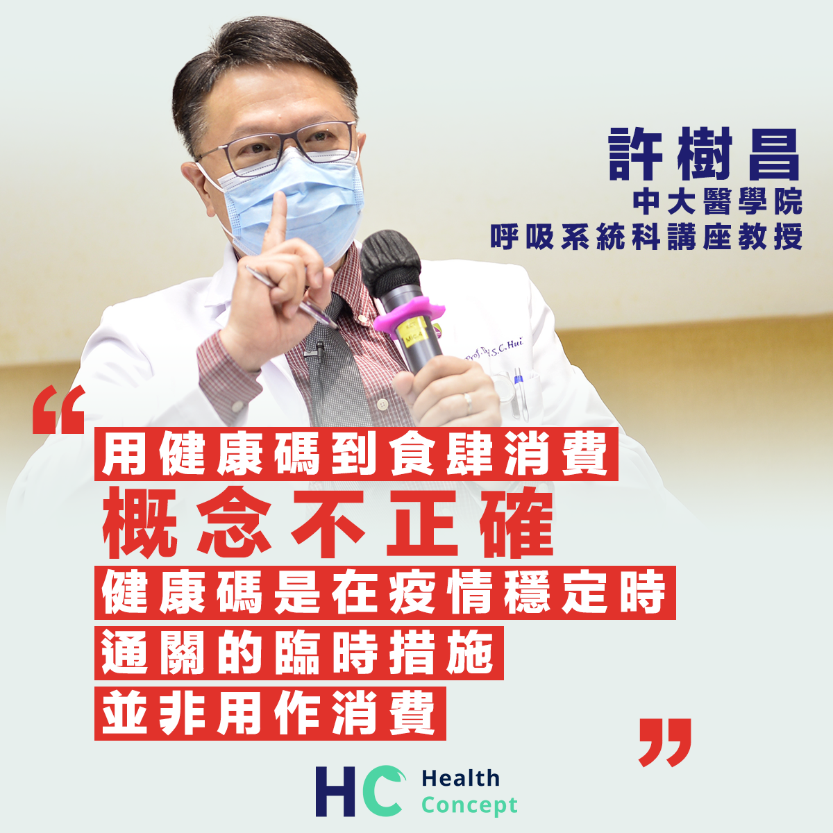 【新型肺炎】許樹昌:健康碼不適用公共地方消費 概念不正確