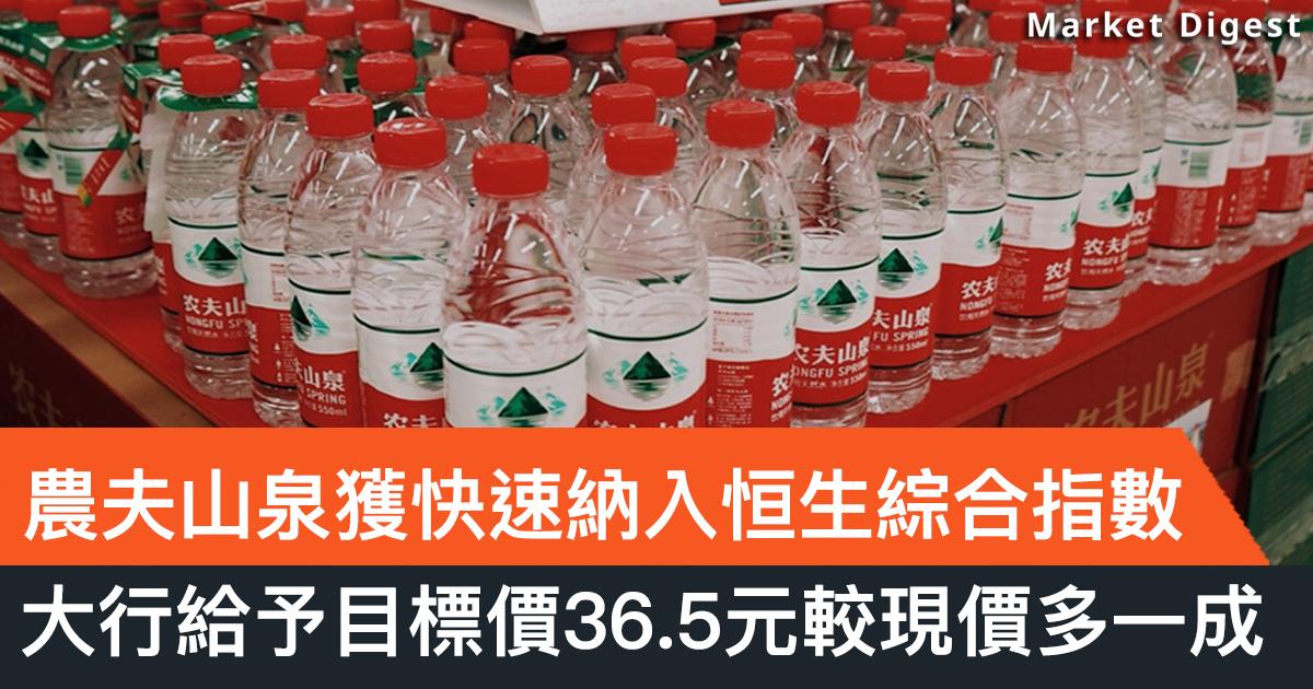 【重點新股】農夫山泉獲快速納入恒生綜合指數