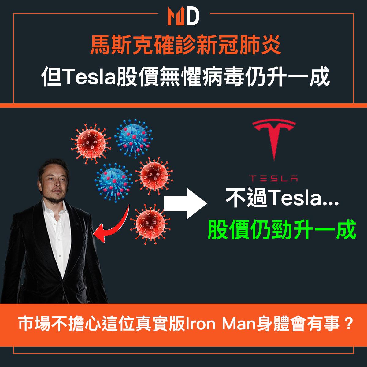 Tesla馬斯克確診新冠肺炎