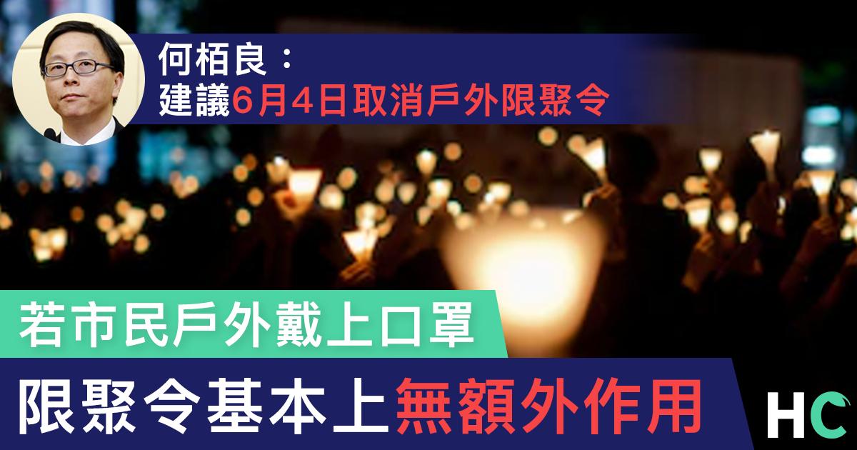【#新型肺炎】何栢良:建議6月4日取消戶外限聚令