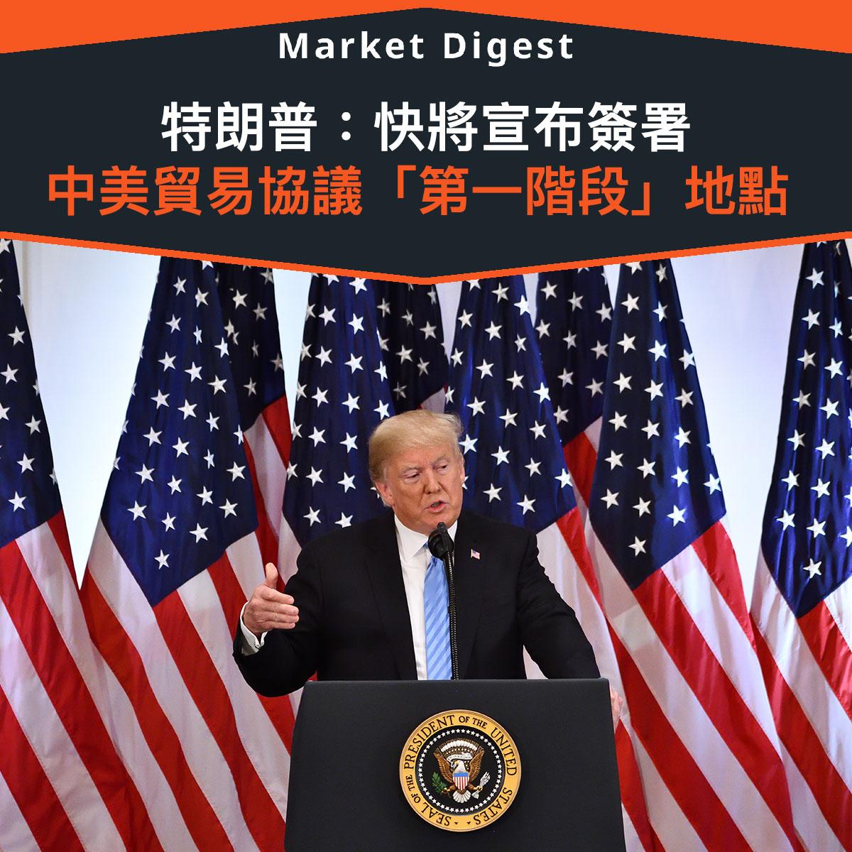 【市場熱話】特朗普:快將宣布簽署中美貿易協議「第一階段」地點