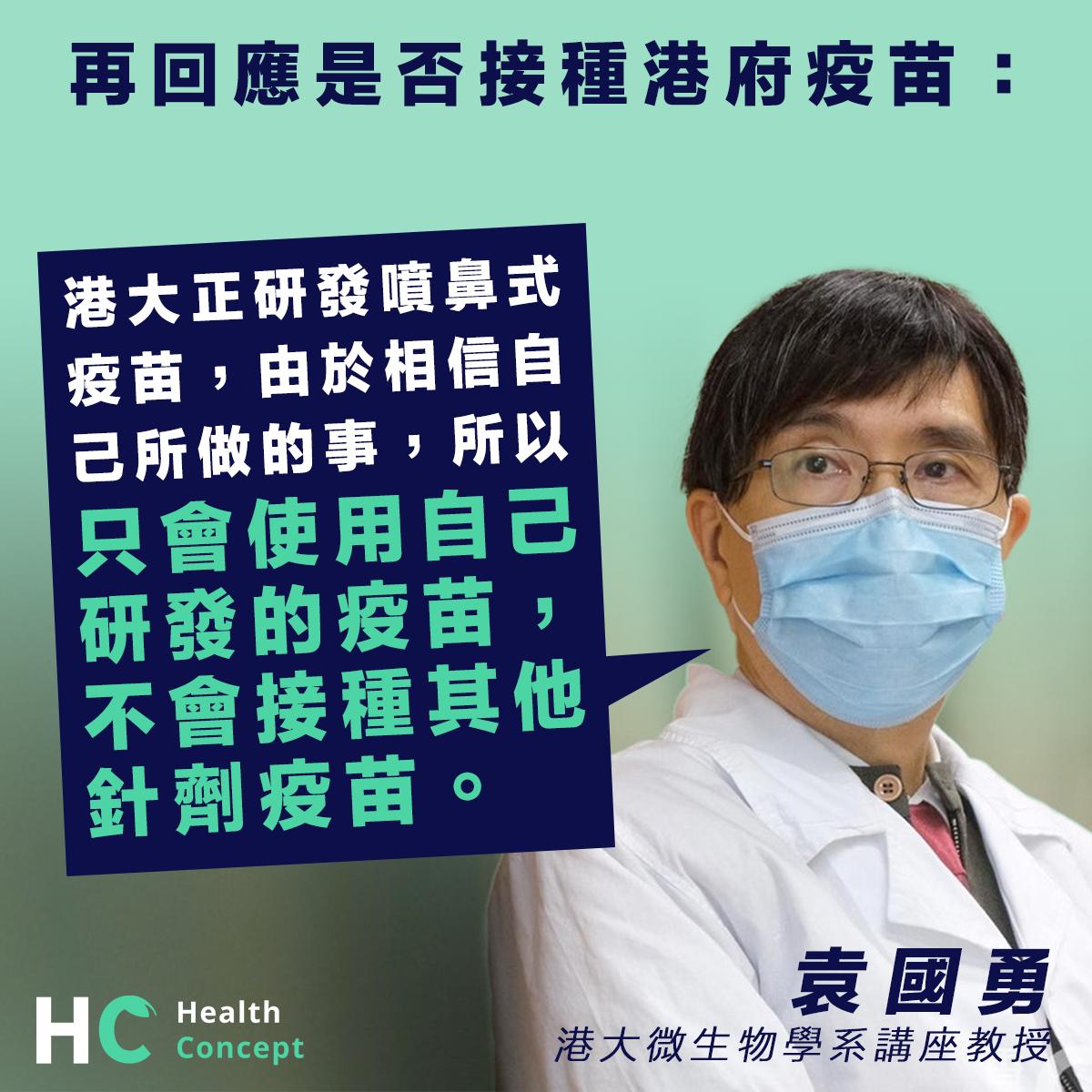 袁國勇:相信自己做的事 只使用自己研發的疫苗