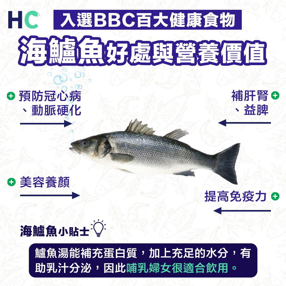 海鱸魚好處與營養價值