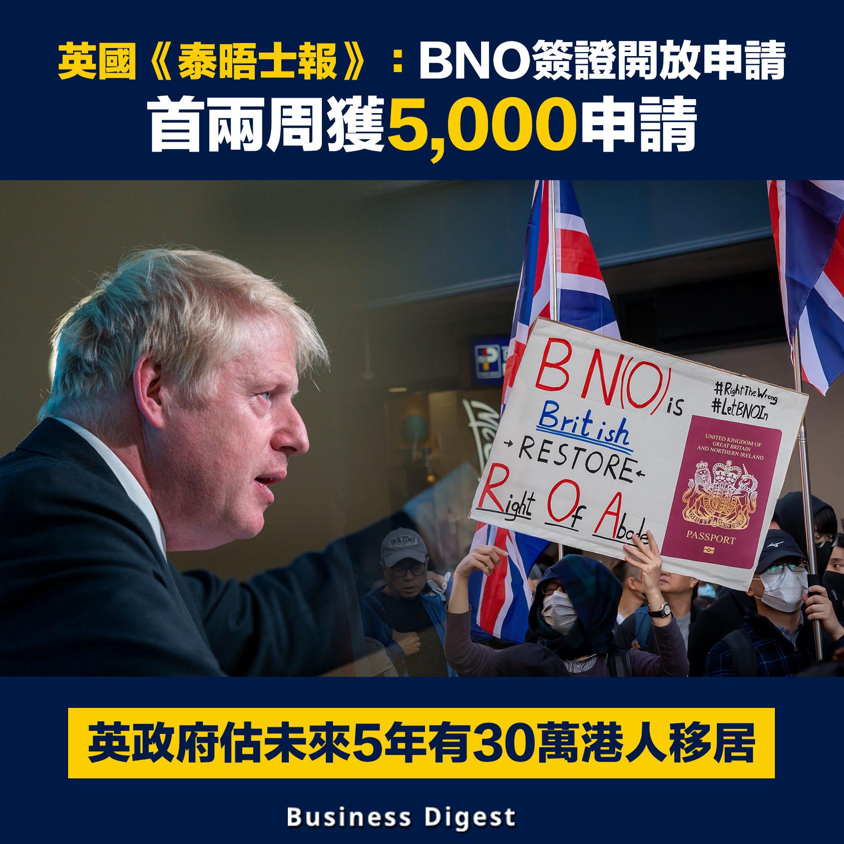 【移英熱】英國施5+1移民政策後,首兩周獲5,000申請,有港人翌日就成功獲批