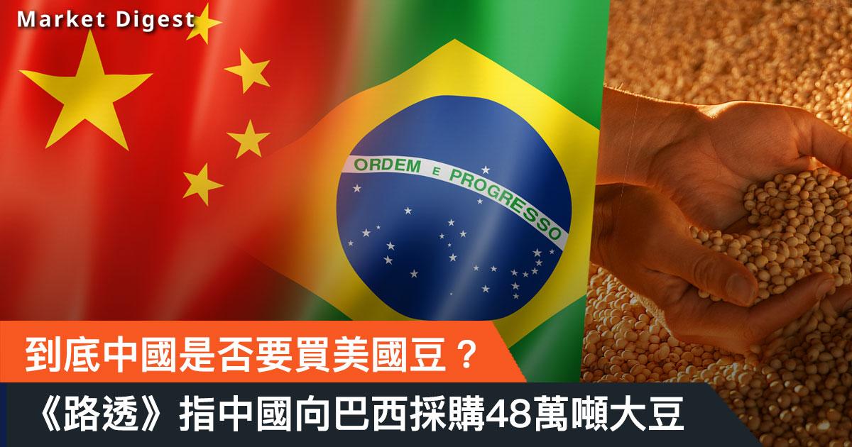 【中美貿易戰】到底中國是否要買美國豆?《路透》指中國向巴西採購48萬噸大豆