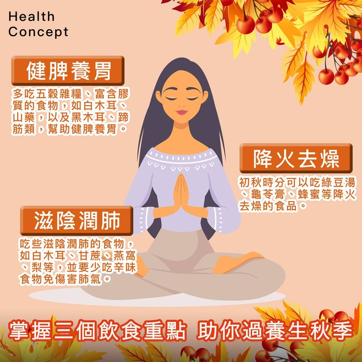【#健康資訊】 掌握三個飲食重點  助你過養生秋季