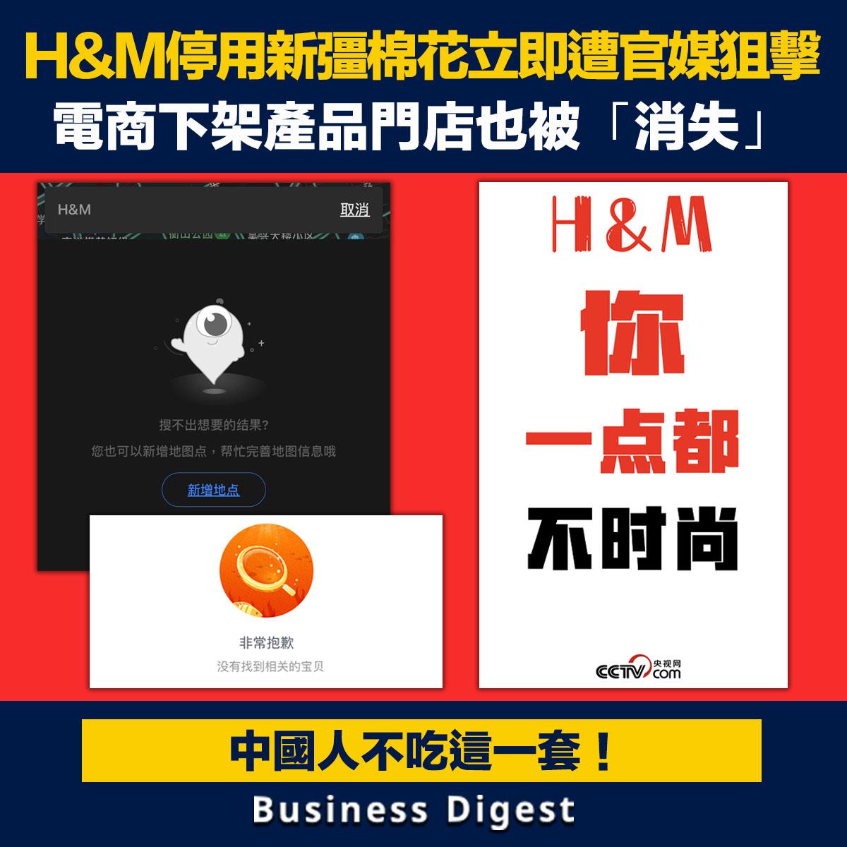 瑞典快時尚品牌H&M日前表示將停止使用新疆棉花,遭中國官媒狙擊