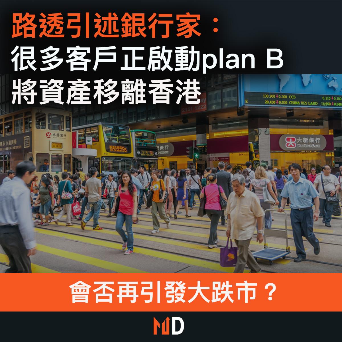 【市場熱話】《路透》引述銀行家:很多客戶正啟動plan B,將資產移離香港