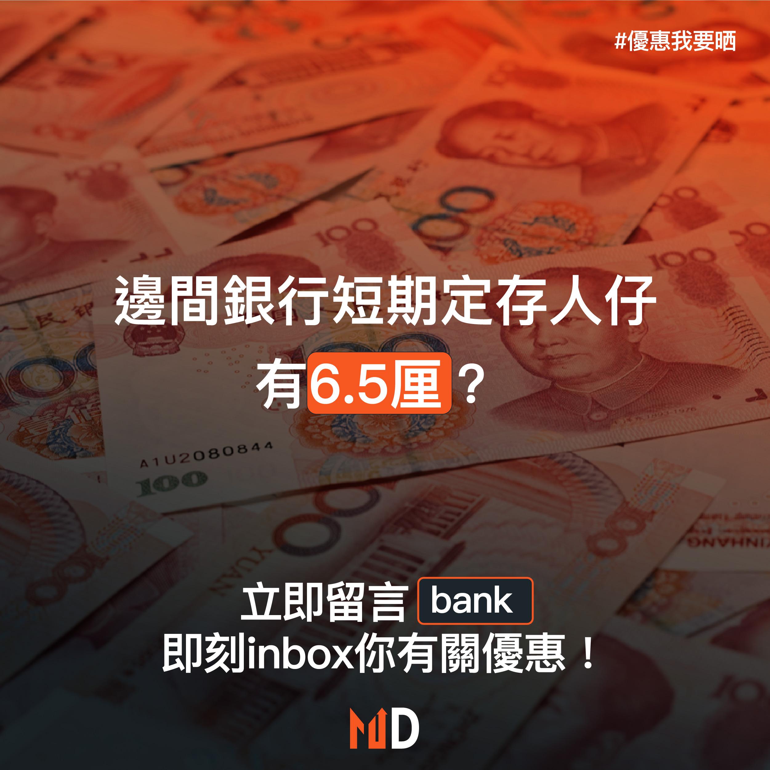 【優惠我要晒】邊間銀行短期定存人仔有6.5厘?