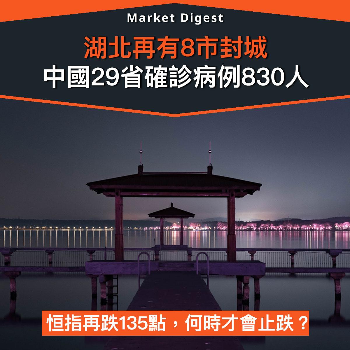 【市場熱話】湖北8市封城,中國29省確診病例830人