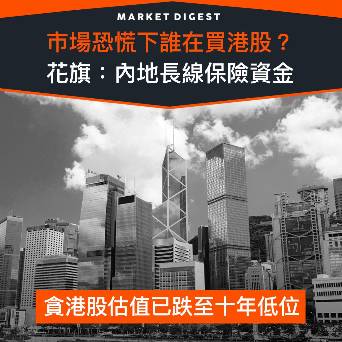 【市場熱話】市場恐慌下誰在買港股?花旗:內地長線保險資金