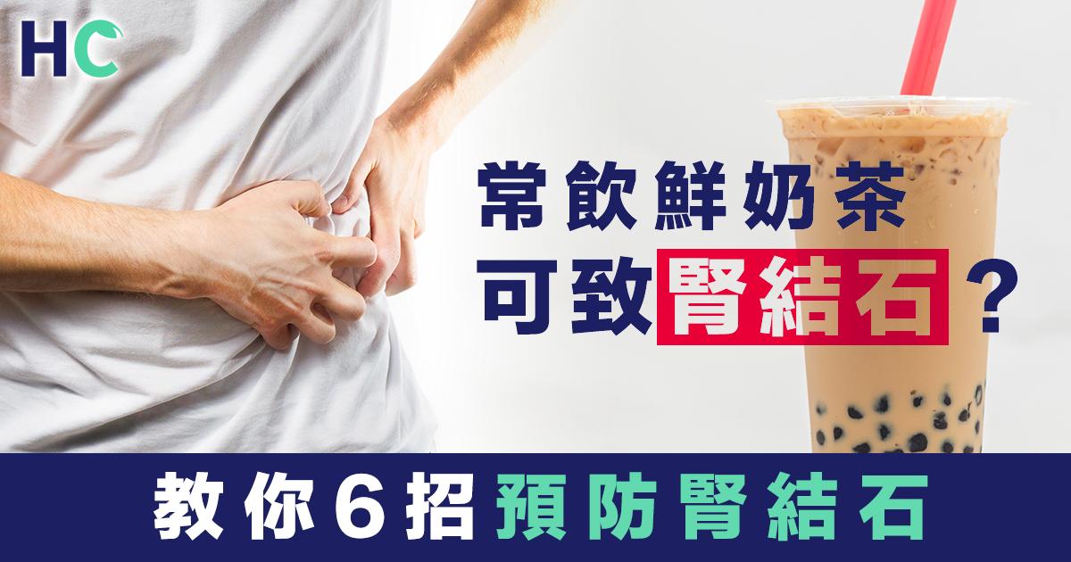 常飲鮮奶茶可致腎結石?教你6招預防腎結石