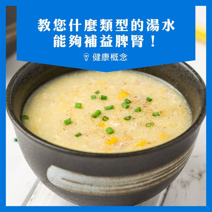 【#營養食品】教您什麼類型的湯水能夠補益脾腎!