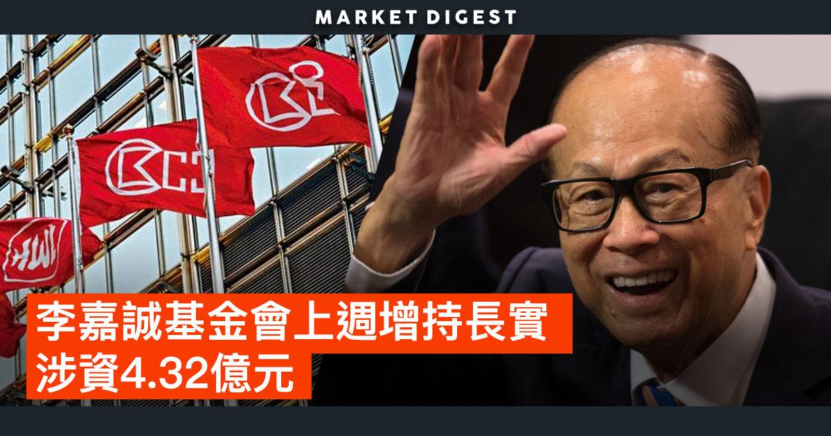 李嘉誠基金會上週增持長實 涉資4.32億元
