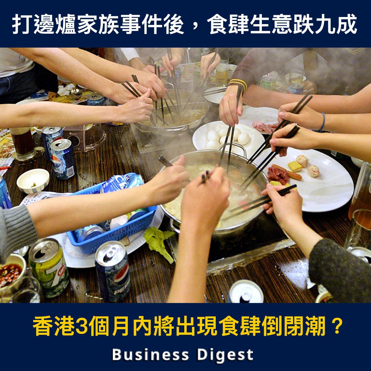 【武漢肺炎】打邊爐家族事件後,食肆生意跌九成