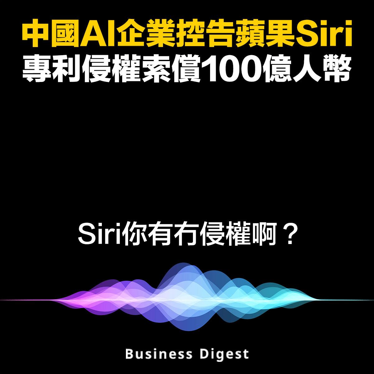 【商業熱話】中國AI企業控告蘋果Siri,專利侵權索償100億人幣