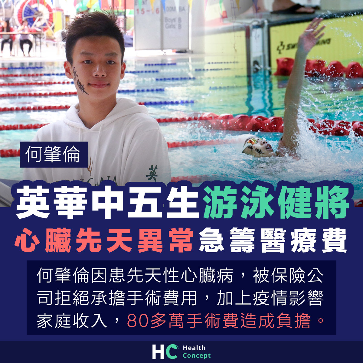英華中五生游泳健將 心臟先天性異常急籌醫療費